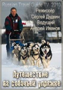 Документальный Фильм про Хаски