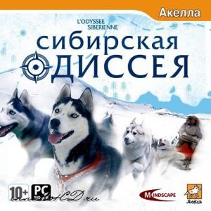 Сибирская одиссея Игра про Хаски