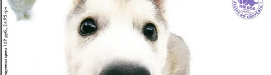 'Журнал The Dog Collection №3-2010. Сибирский хаски