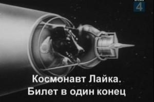 Космонавт Лайка. Билет в один конец
