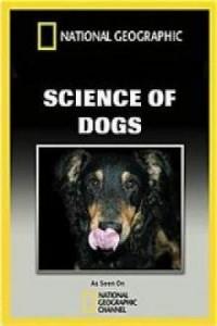 Наука о собаках